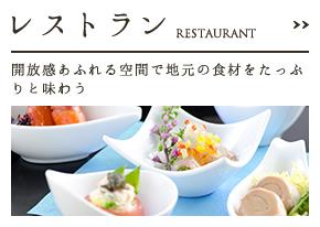 レストラン RESTAURANT  開放感あふれる空間で地元の食材をたっぷりと味わう