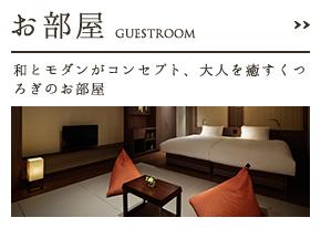 お部屋 GUESTROOM 和とモダンがコンセプト、大人を癒すくつろぎのお部屋