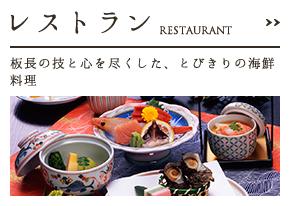 レストラン RESTAURANT  板長の技と心を尽くした、とびきりの海鮮料理
