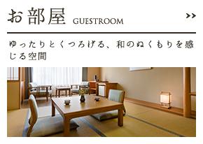 お部屋 GUESTROOM ゆったりとくつろげる、和のぬくもりを感じる空間