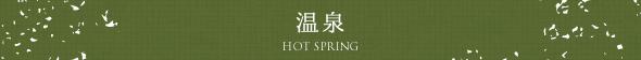 温泉 HOT SPRING