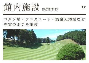 館内施設 FACILITIES ゴルフ場・テニスコート・温泉大浴場など充実のホテル施設