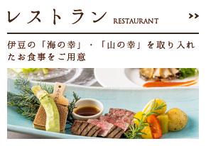 レストラン RESTAURANT  伊豆の「海の幸」・「山の幸」を取り入れたお食事をご用意