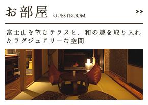 お部屋 GUESTROOM 富士山を望むテラスと、和の趣を取り入れたラグジュアリーな空間