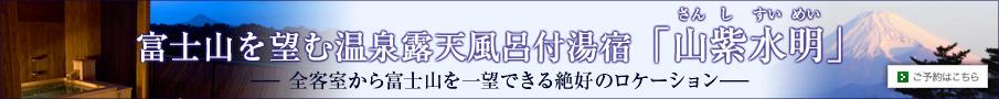 富士山を望む温泉露天風呂付湯宿「山紫水明」―全客室から富士山を一望できる絶好のロケーション―